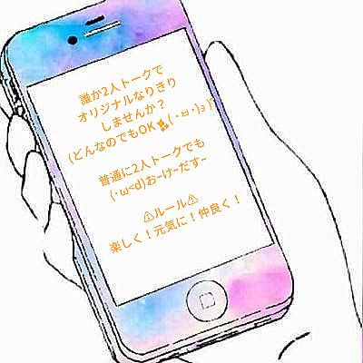 2人トークしよーよぉ〜( o̴̶̷̤̤̮ωo̴̶̷̤̤̮ )の画像(プリ画像)
