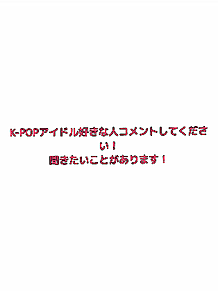 K-POPアイドル プリ画像
