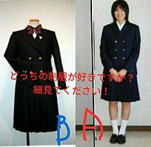 どっちの制服が好きですか? プリ画像