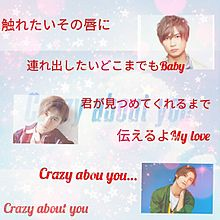 はっしーソロ曲 Crazy about you歌詞画プレゼント!の画像(ソロ曲に関連した画像)