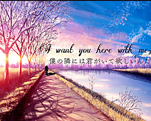 I want you have with me.の画像(MEに関連した画像)