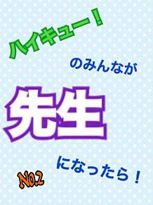 なんばーつー!の画像(#どうしよー!に関連した画像)