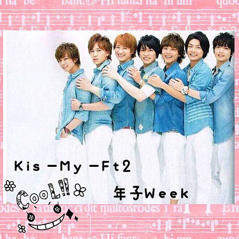 Kis−My−Ft2 年子Weekの画像(プリ画像)