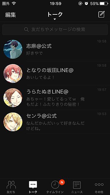 の line となり 坂田 うらたぬき 公式ブログ