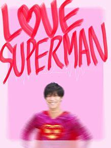 ラブスーパーマンの画像(プリ画像)