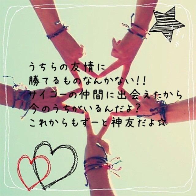 友情の画像 p1_17