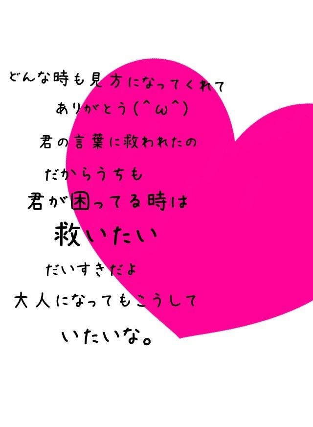 友情の画像 p1_14