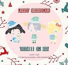 YOI × SANRIO × CHRISTMASの画像(ユーリ(ユリオ)に関連した画像)