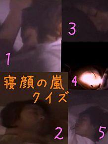 嵐寝顔クイズ♪の画像(プリ画像)