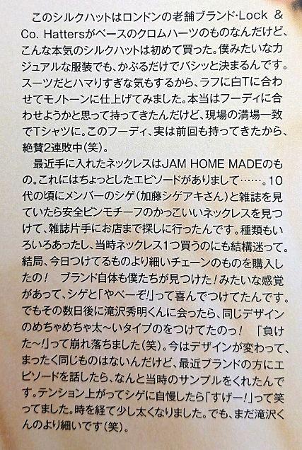 mina 6月号 MASU stylingの画像 プリ画像