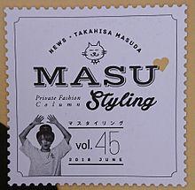mina 6月号 MASU styling プリ画像