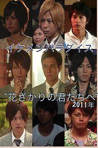 イケメンパラダイス☆2011年の画像(関目に関連した画像)