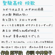 聖駿高校 校歌の画像(ごめんね青春! ☆ 錦戸亮に関連した画像)