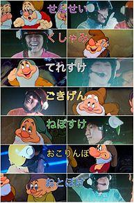七人のコビト∞の画像(コビトに関連した画像)
