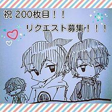 祝☆イラスト200枚目の画像(クラシカロイドに関連した画像)