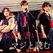 AKB48 マジすか学園 プリ画像