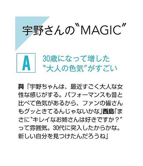 AAA 宇野ちゃんの画像(プリ画像)