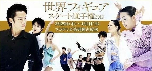 2012 世界フィギュアスケート選...