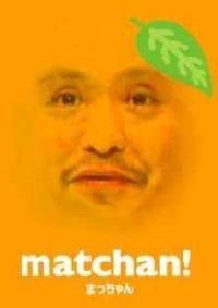松本 まっちゃん おもしろ なっちゃん オレンジの画像(プリ画像)