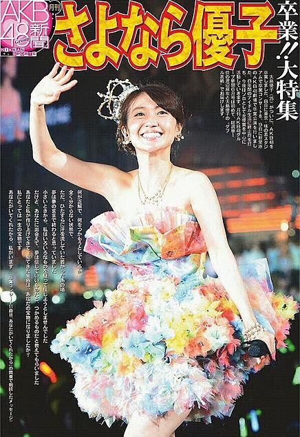 優子ちゃんコンサート味素スタジアムの画像(プリ画像)