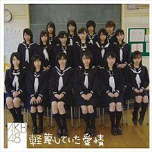 AKB48  軽蔑していた愛情  ジャケット画の画像(愛情に関連した画像)