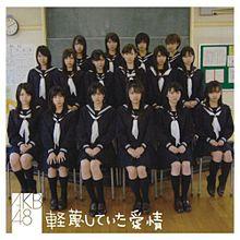 AKB48 軽蔑していた愛情 ジャケットの画像(愛情に関連した画像)