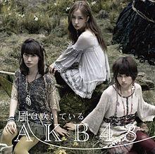 AKB48風は吹いてるの画像(吹いてるに関連した画像)