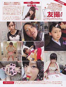 AKB48 友撮の画像(友撮に関連した画像)