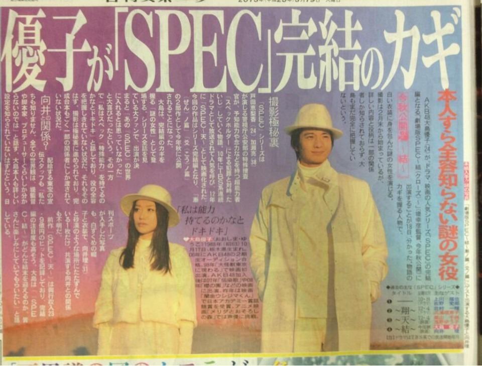 劇場版 SPEC〜結〜の画像 p1_29