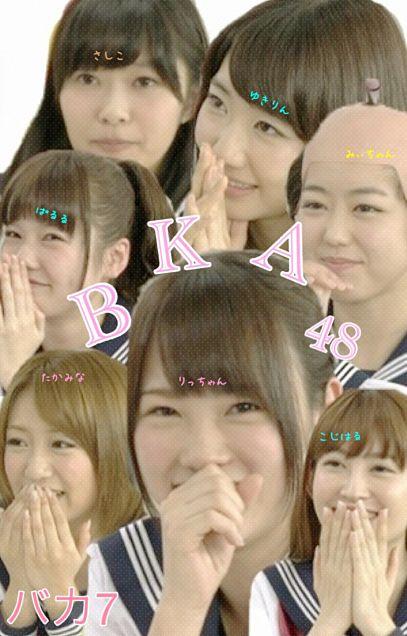 BKA48 めちゃイケ テスト バカ7 AKB48の画像 プリ画像