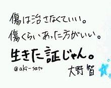 +大野智  名言+