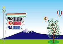 鯉のぼりと富士山  (マイコレはポチ押す)の画像(プリ画像)