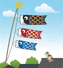 屋根より高い鯉のぼり  (マイコレはポチ押す)の画像(プリ画像)