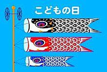 こどもの日🎏鯉のぼり  (マイコレはポチ押す)の画像(プリ画像)
