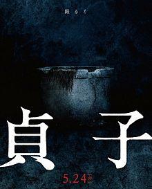 【貞子】の画像(邦画に関連した画像)