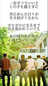 KATーTUN 歌詞壁紙 絆の画像(田口淳之介に関連した画像)