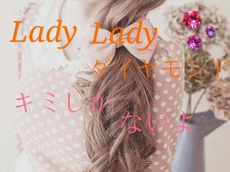 ▽ Ladyダイヤモンドの画像(プリ画像)