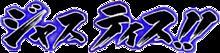 サンシャイン池崎 素材 プリ画像