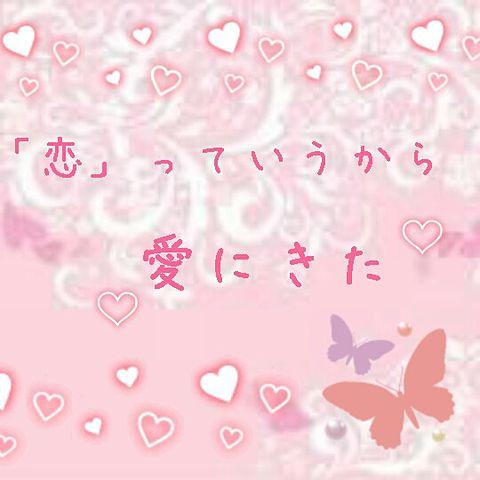 「恋」っていうから愛にきたの画像(プリ画像)