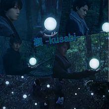 KAT-TUN 楔の画像(プリ画像)