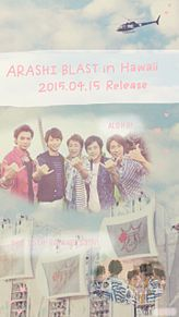 ♡ ARASHI BLAST in Hawaii 1 プリ画像