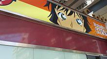 コナンカフェ!の画像(プリ画像)