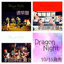 Dragon Nightの画像(藤崎彩織に関連した画像)