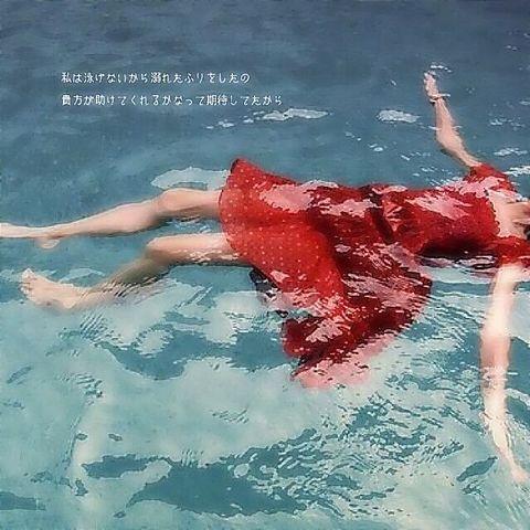 溺れたふりの画像(プリ画像)