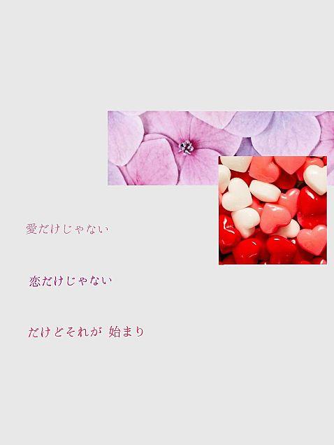 愛だけじゃないの画像(プリ画像)