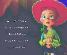 サリシノハラ 歌詞の画像(ディズニー/トイストーリーに関連した画像)