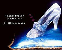 恋愛名言ヒロイン失格ポエムかわいいおしゃれ依存執着ガラスの靴の画像(ヒロイン失格に関連した画像)