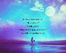 人魚姫失恋叶わない恋愛してる切ないつらい病み過去思い出夏海星空月の画像(歌詞に関連した画像)