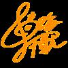 高海千歌 サイン プリ画像