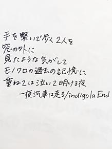 indigo la End 歌詞の画像(indigolaEndに関連した画像)